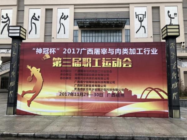 2017广西屠宰与肉类加工行业第三届职工运动会